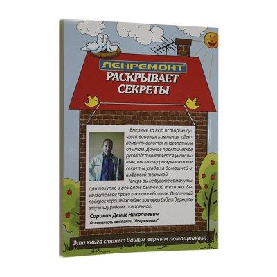 Книга по ремонту «Ленремонт»-2