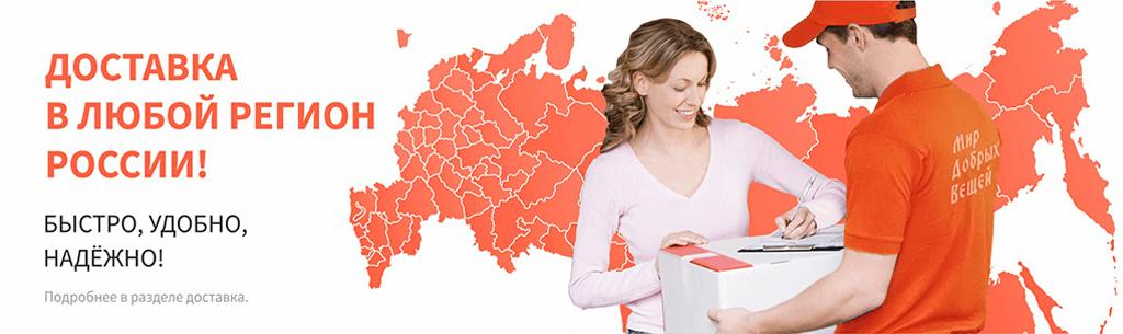 Мир Добрых Вещей - доставим товар в любой город России